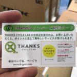 サンクスサイクルラボのメンバーカードをお持ちの方に朗報!
