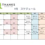 サンクスサイクルラボ西葛西店7月予定