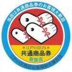 江戸川区内共通商品券券売所の一覧(住所付き)
