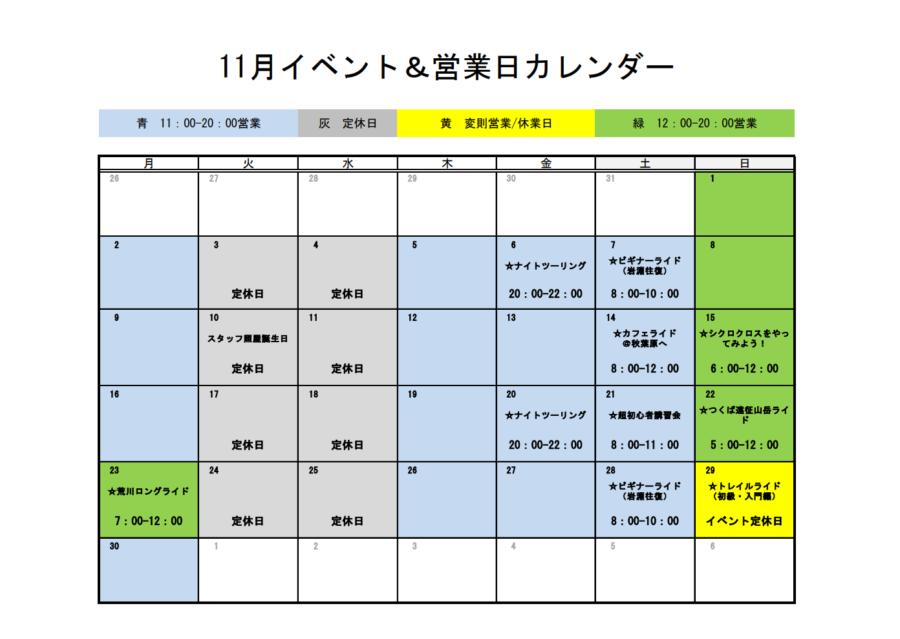 11月 イベント&営業日 カレンダー