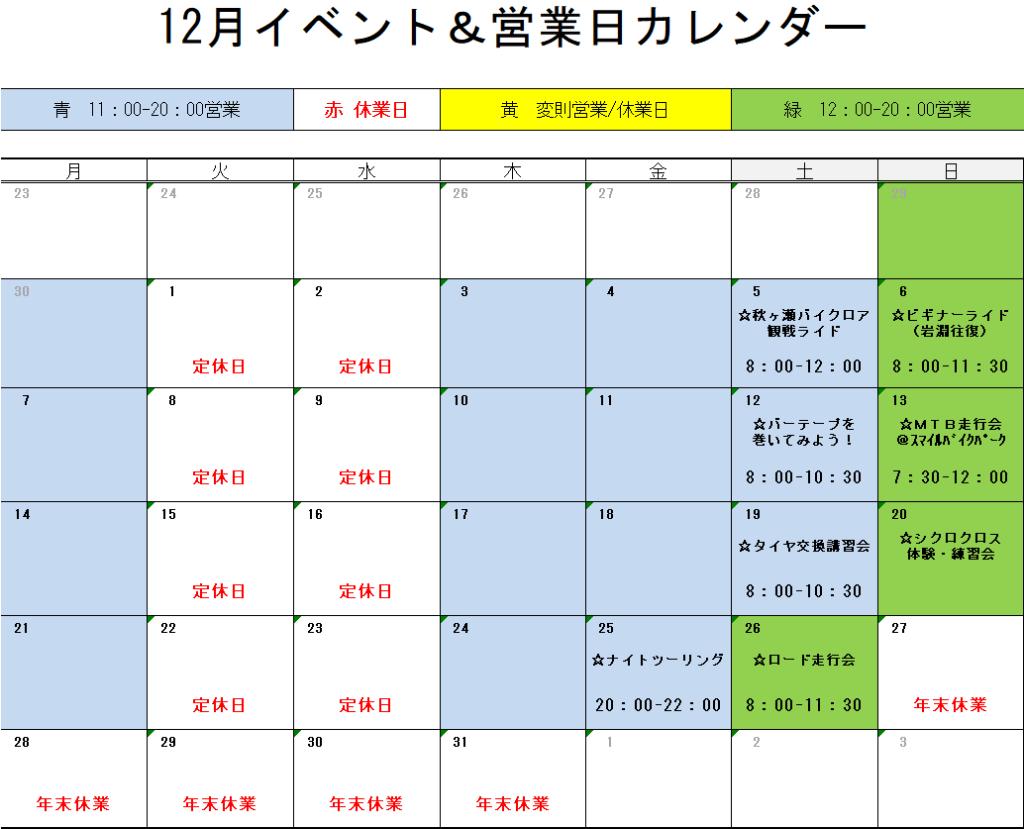 12月 イベント&営業日 カレンダー